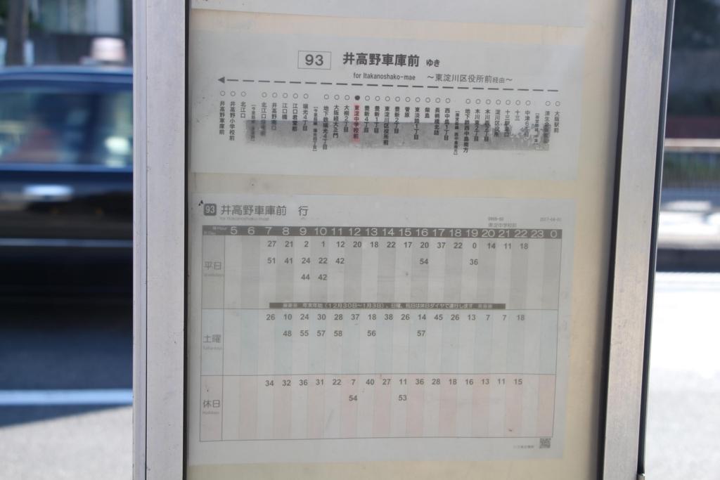 f:id:busstop_blog:20180209171912j:plain