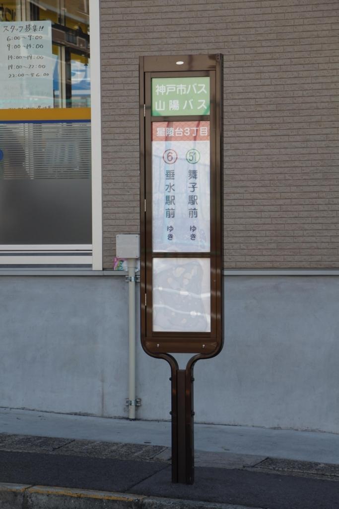 f:id:busstop_blog:20180209195116j:plain