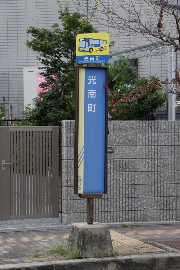 f:id:busstop_blog:20180214195733j:plain