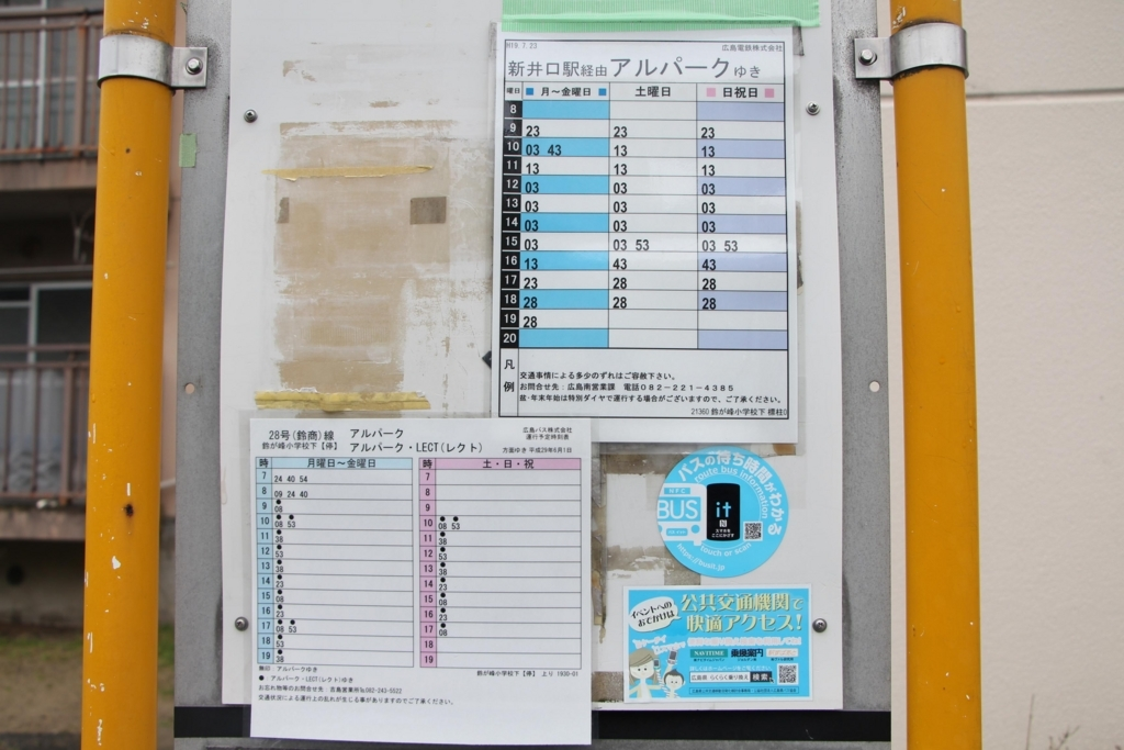 f:id:busstop_blog:20180215193220j:plain