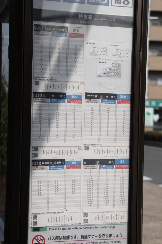 f:id:busstop_blog:20180218184735j:plain