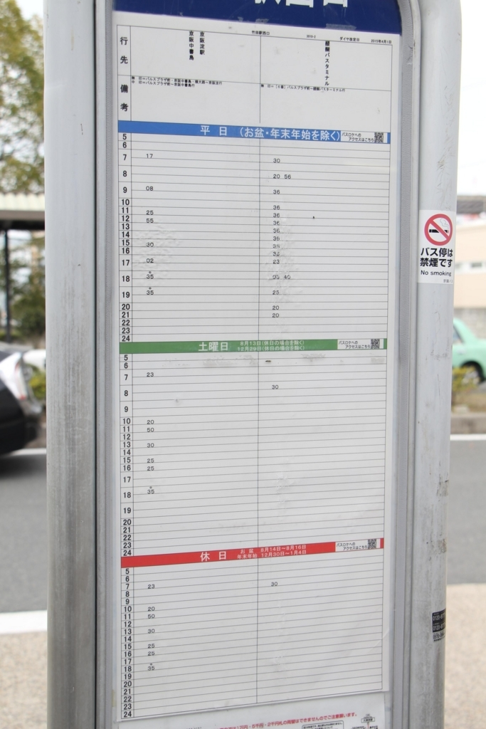 f:id:busstop_blog:20180218193848j:plain