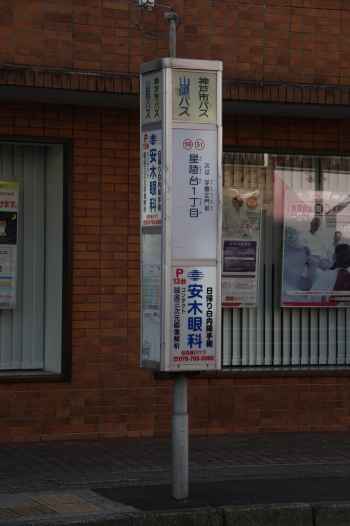 f:id:busstop_blog:20180227152113j:plain
