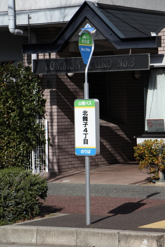 f:id:busstop_blog:20180302193359j:plain