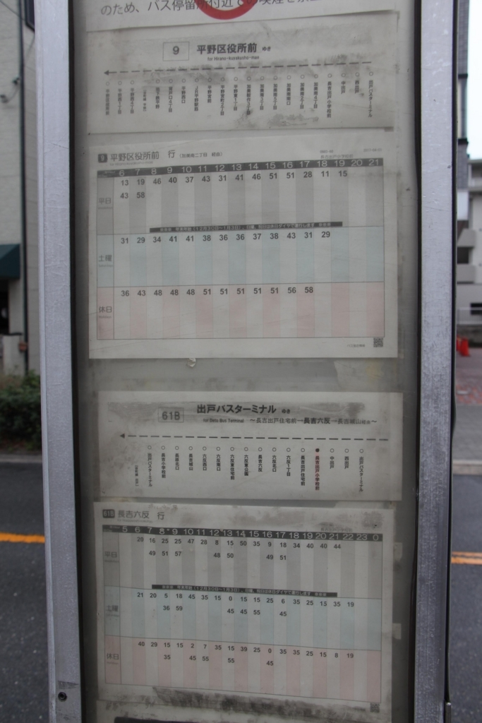 f:id:busstop_blog:20180302201218j:plain