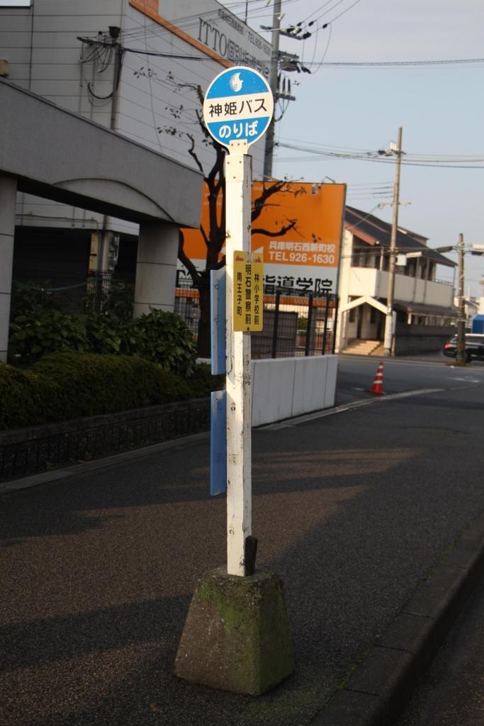 f:id:busstop_blog:20180304145955j:plain