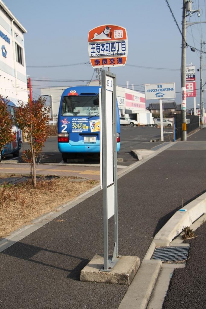 f:id:busstop_blog:20180304161048j:plain