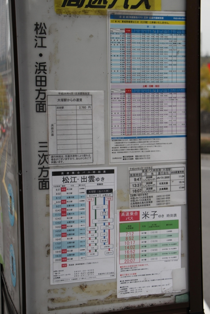 f:id:busstop_blog:20180304173822j:plain