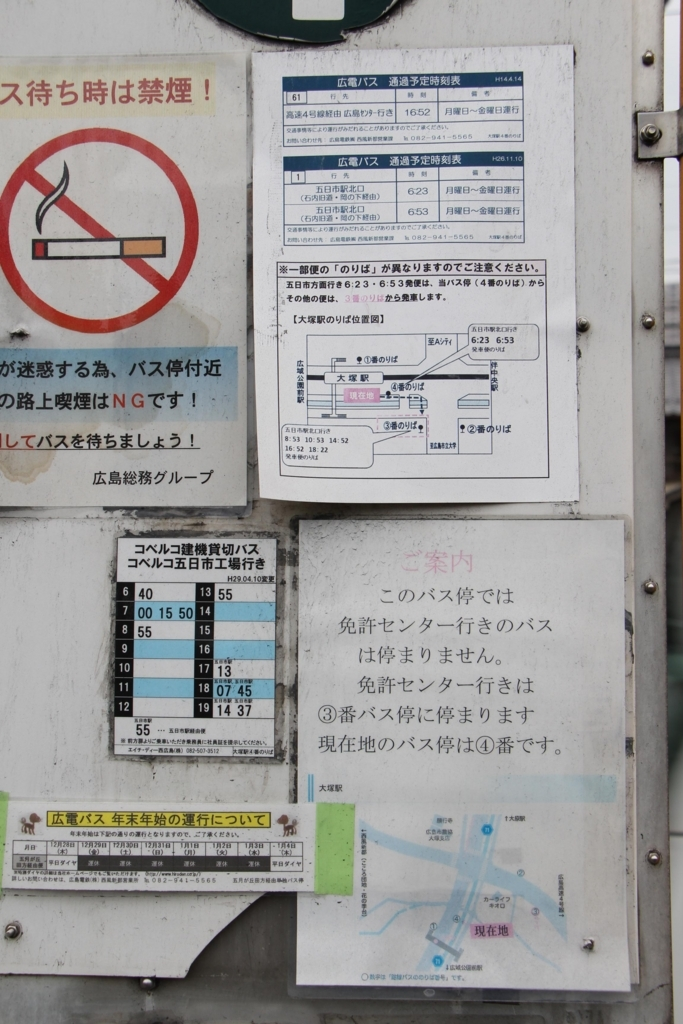 f:id:busstop_blog:20180304181038j:plain