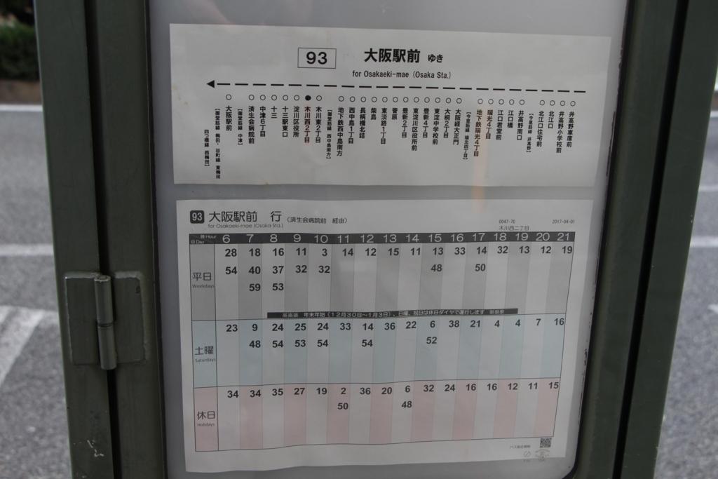 f:id:busstop_blog:20180304214052j:plain