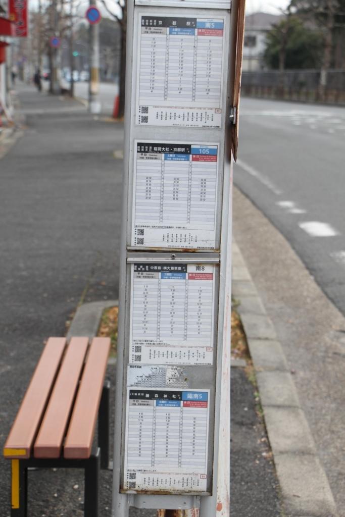 f:id:busstop_blog:20180305145805j:plain
