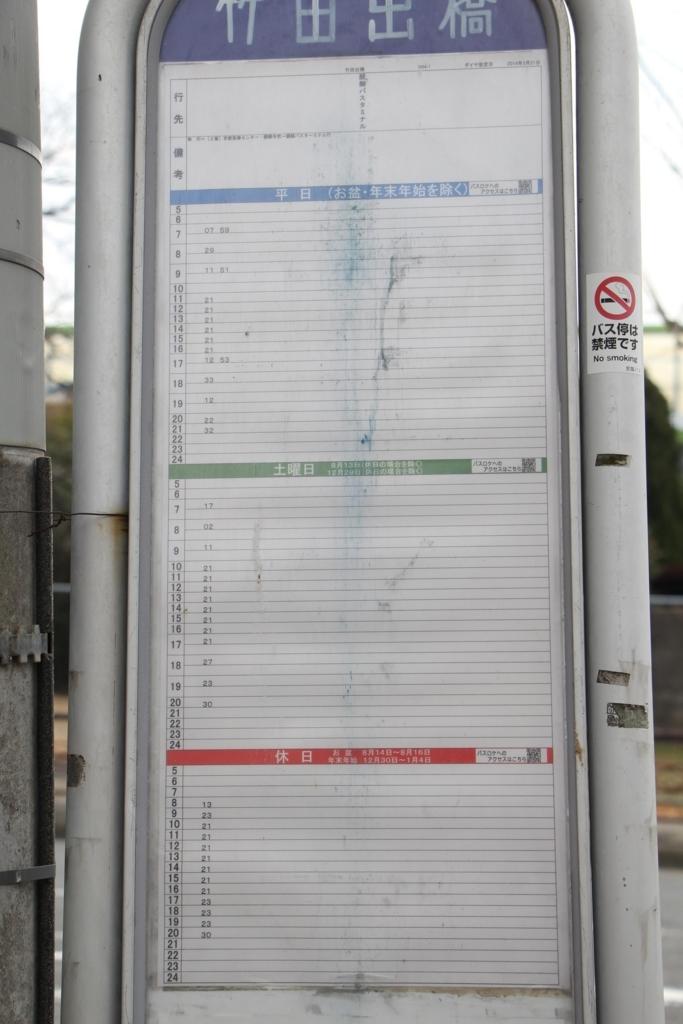 f:id:busstop_blog:20180305145826j:plain