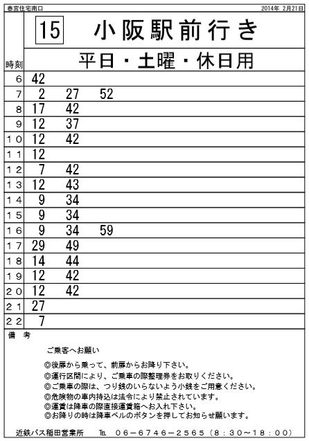 f:id:busstop_blog:20180305180849p:plain