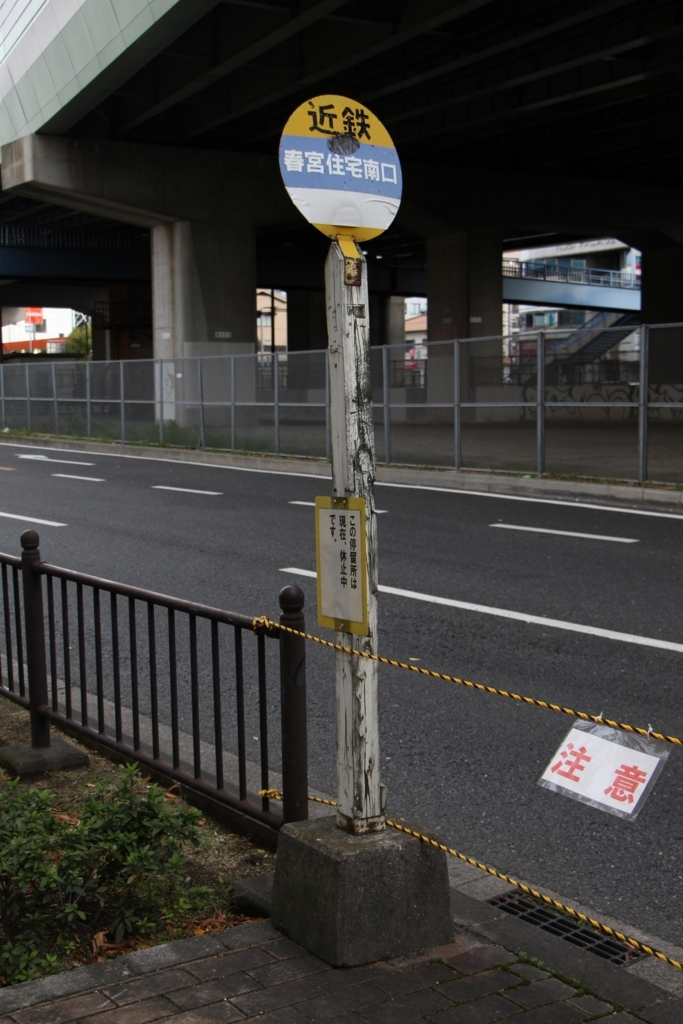 f:id:busstop_blog:20180305181634j:plain
