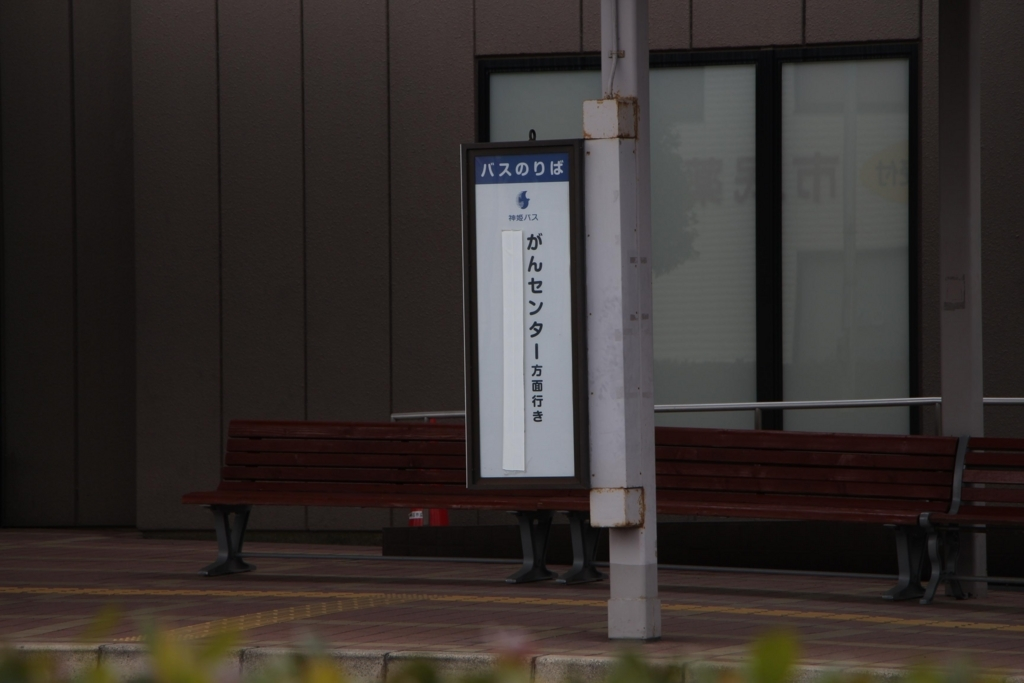 f:id:busstop_blog:20180308200806j:plain