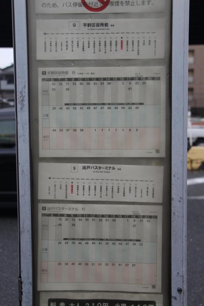 f:id:busstop_blog:20180308210830j:plain
