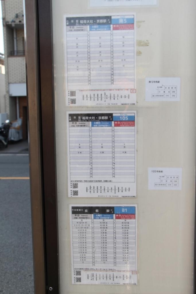 f:id:busstop_blog:20180309144401j:plain