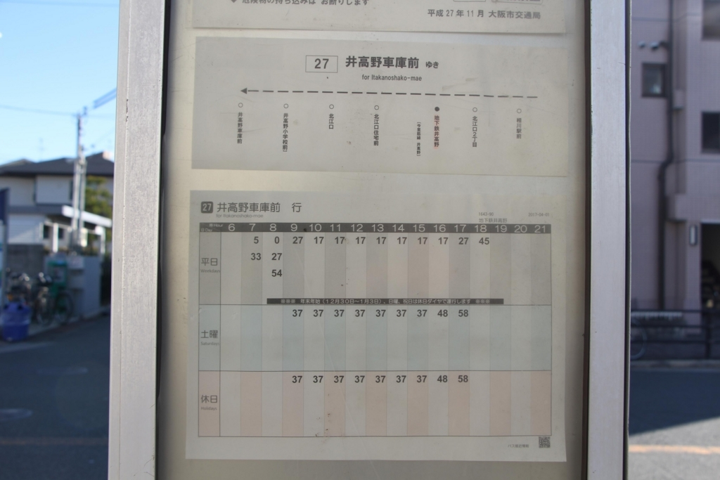 f:id:busstop_blog:20180309151020j:plain