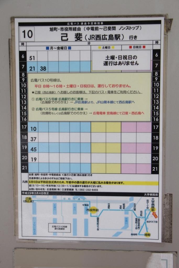 f:id:busstop_blog:20180310203100j:plain