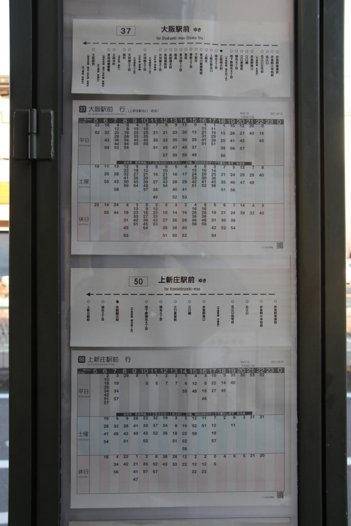 f:id:busstop_blog:20180313185217j:plain