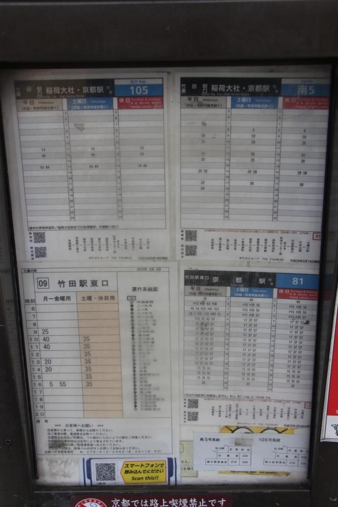 f:id:busstop_blog:20180319123315j:plain