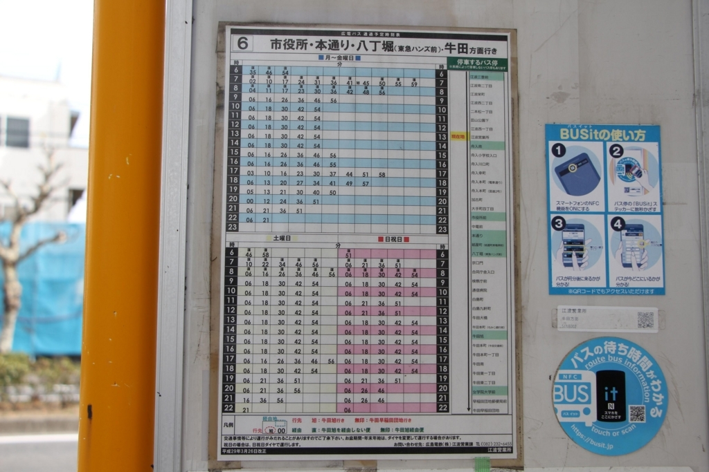 f:id:busstop_blog:20180321114144j:plain