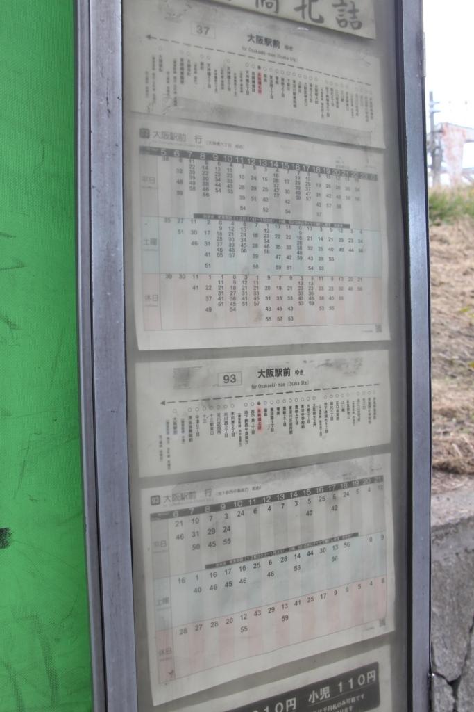 f:id:busstop_blog:20180323122247j:plain