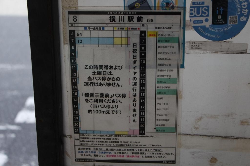 f:id:busstop_blog:20180325172030j:plain