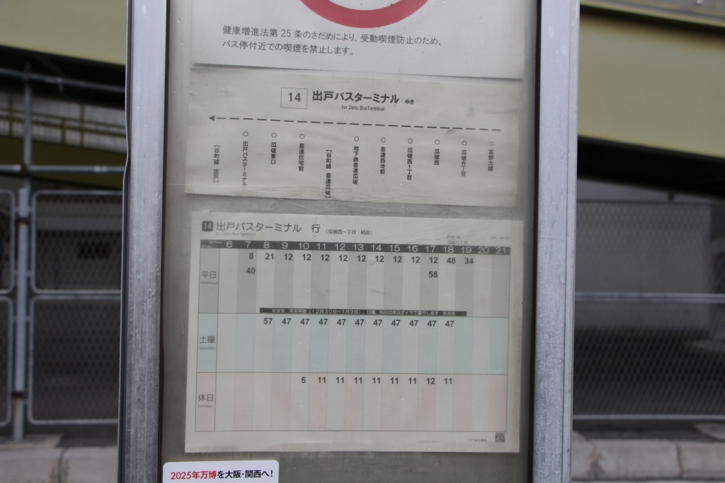 f:id:busstop_blog:20180326134514j:plain