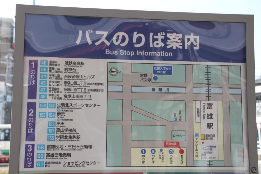 f:id:busstop_blog:20180401125942j:plain