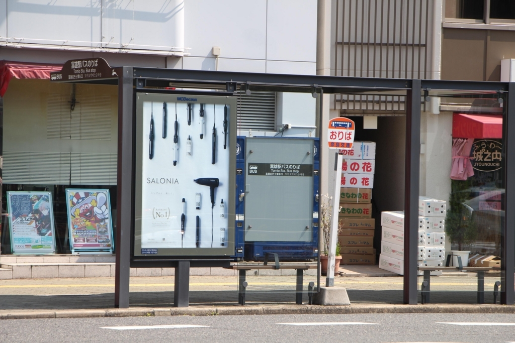 f:id:busstop_blog:20180401130827j:plain