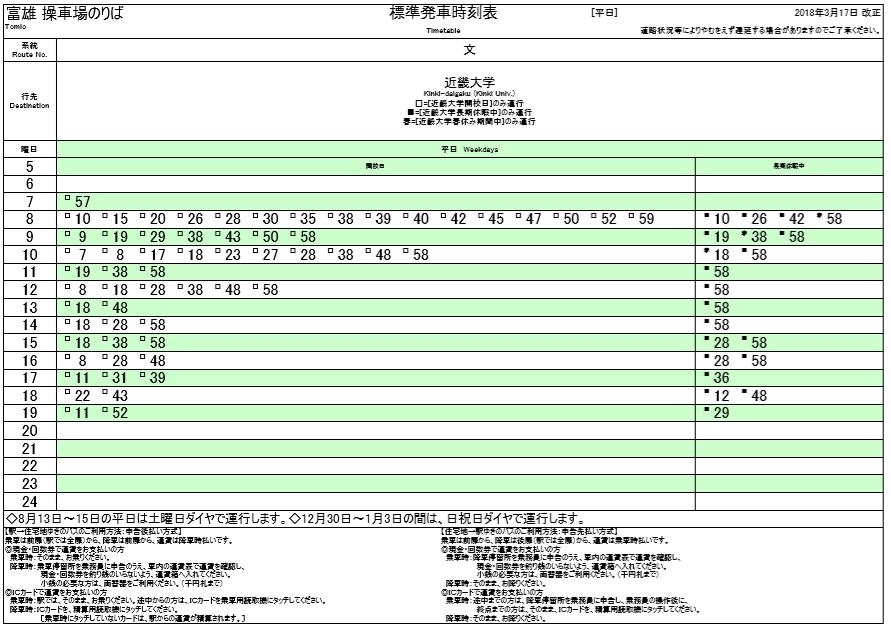 f:id:busstop_blog:20180401131832p:plain
