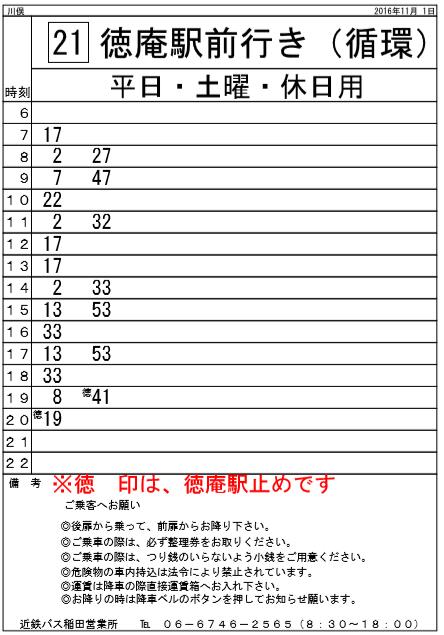 f:id:busstop_blog:20180401132447p:plain
