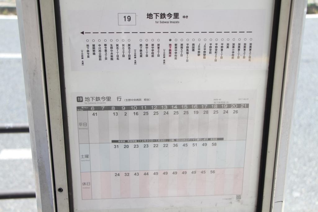 f:id:busstop_blog:20180407162136j:plain