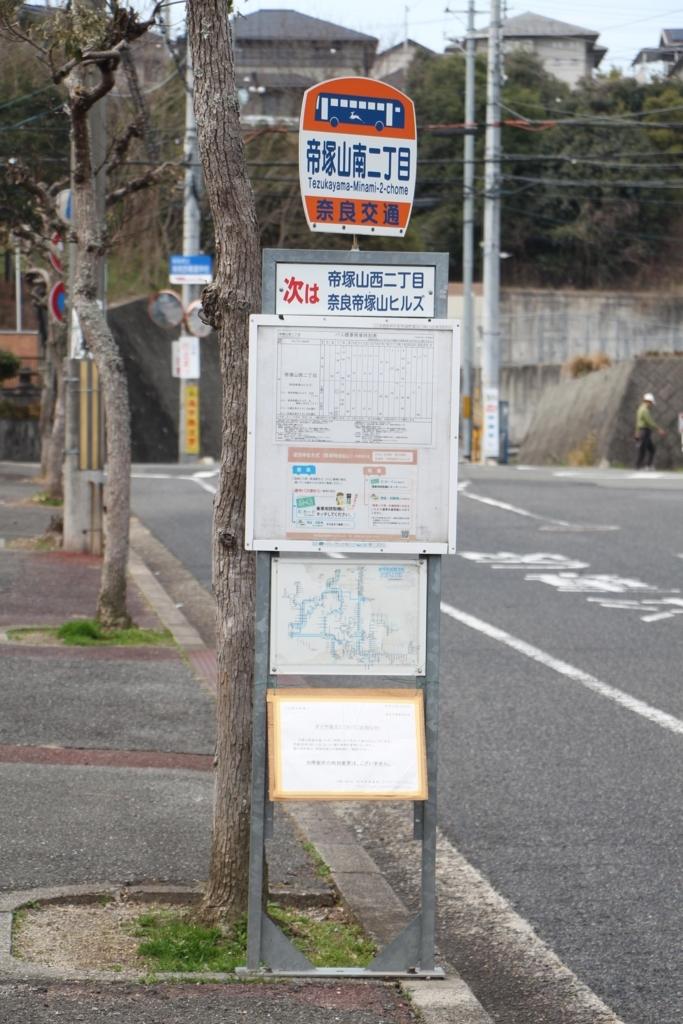 f:id:busstop_blog:20180407180913j:plain