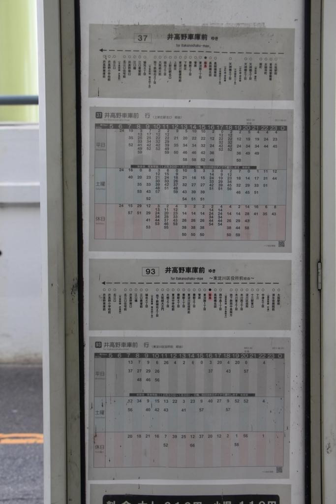 f:id:busstop_blog:20180409163432j:plain