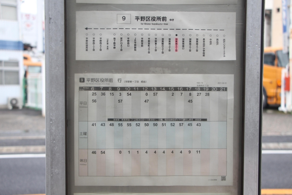 f:id:busstop_blog:20180412195733j:plain