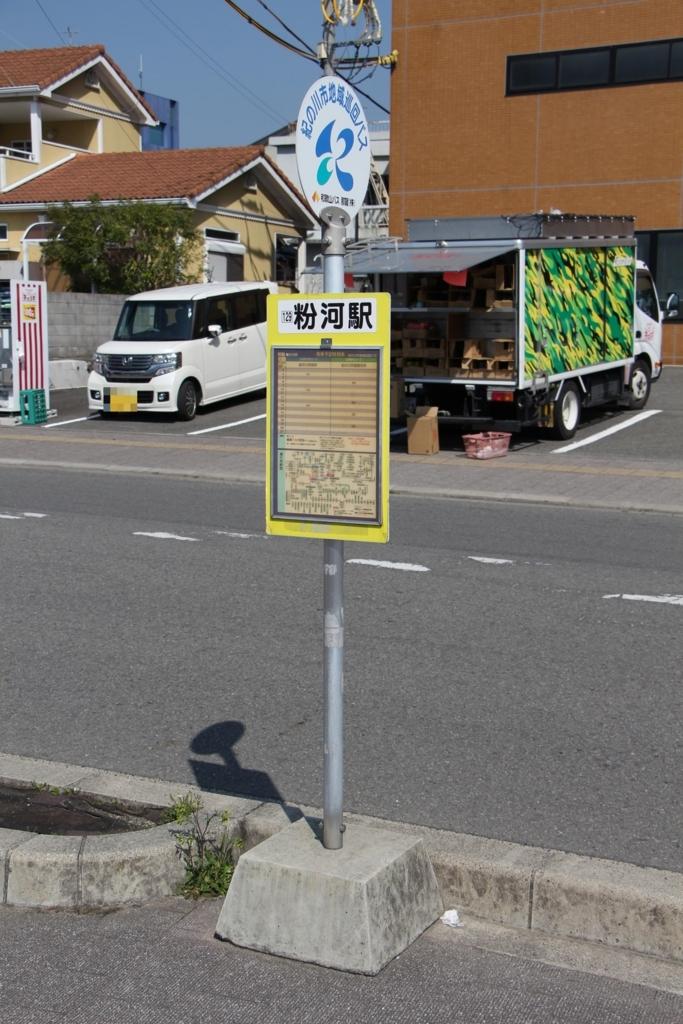 f:id:busstop_blog:20180412213813j:plain