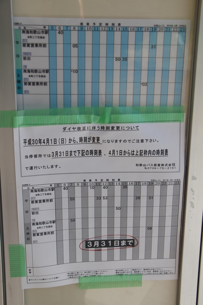 f:id:busstop_blog:20180413140045j:plain