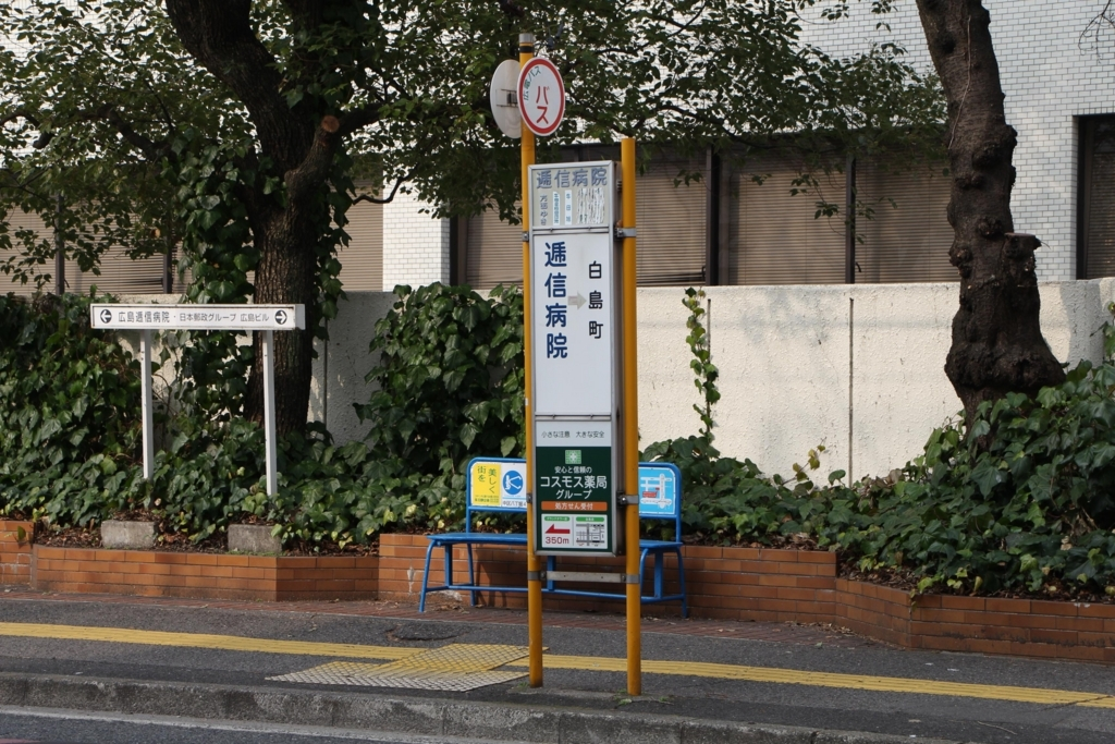 f:id:busstop_blog:20180413154227j:plain