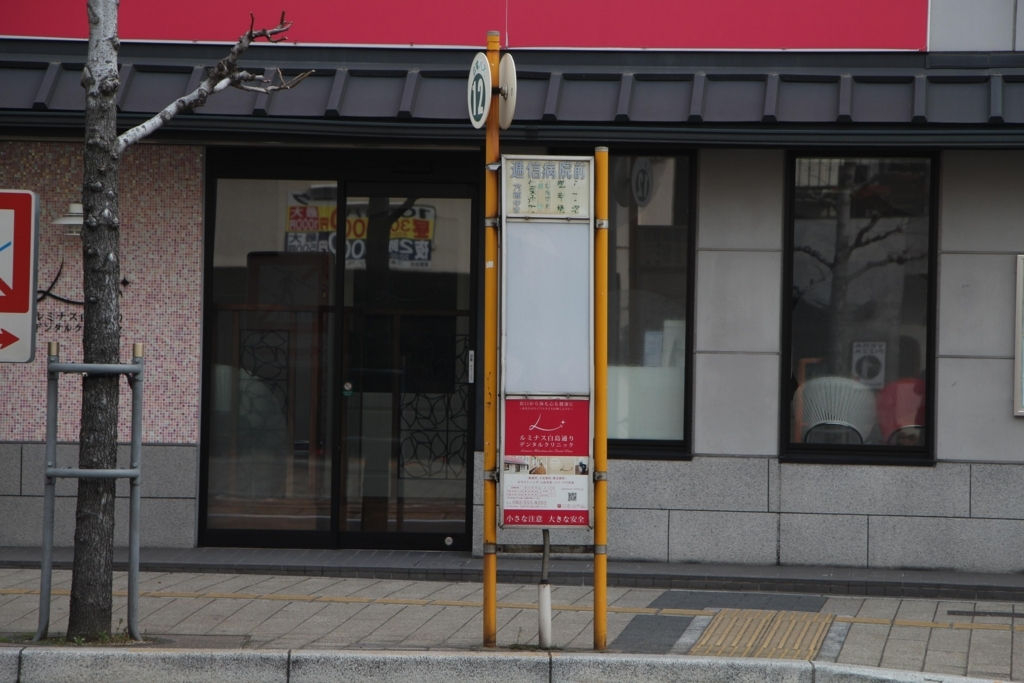 f:id:busstop_blog:20180413155752j:plain