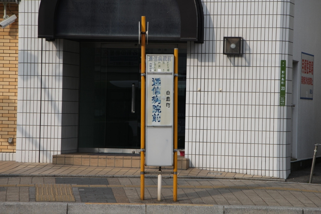 f:id:busstop_blog:20180413155953j:plain
