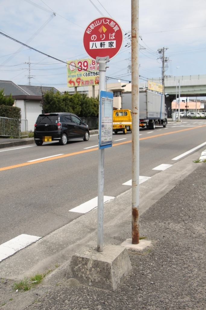 f:id:busstop_blog:20180415151556j:plain