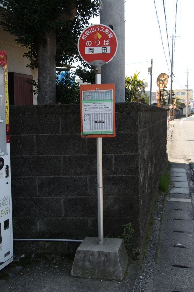 f:id:busstop_blog:20180415175249j:plain