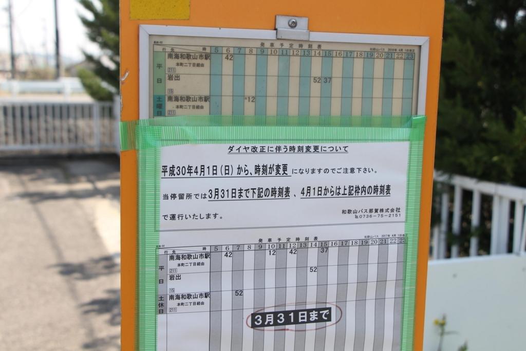 f:id:busstop_blog:20180417175528j:plain