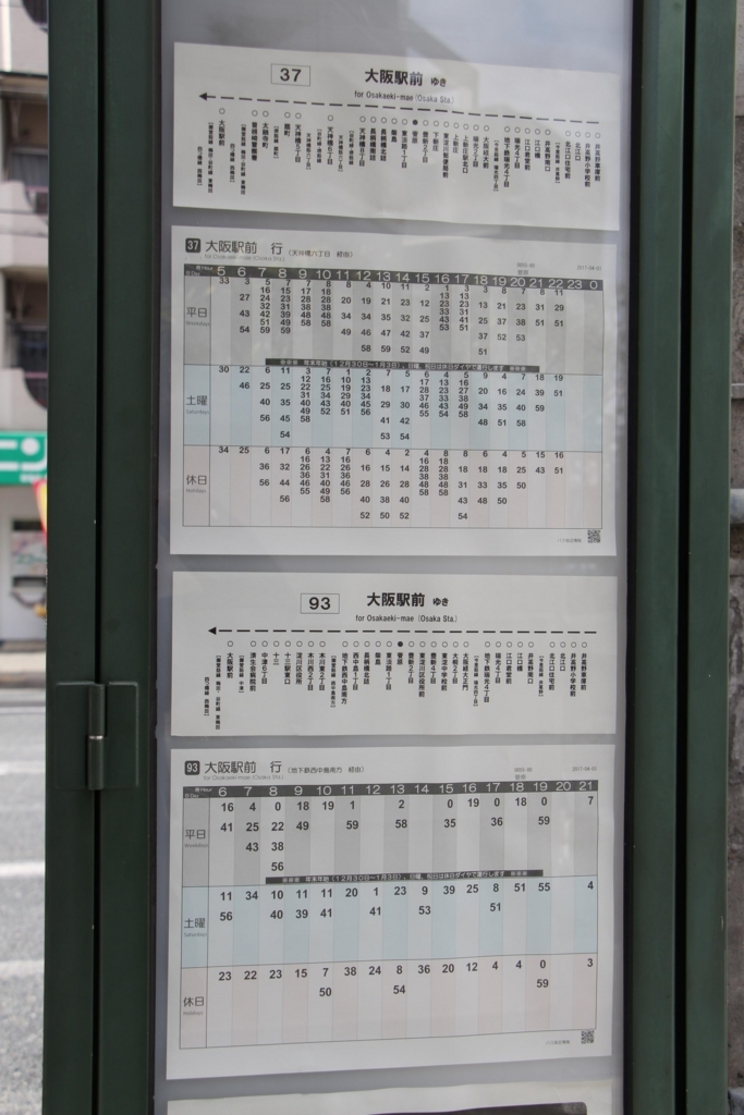 f:id:busstop_blog:20180420140442j:plain
