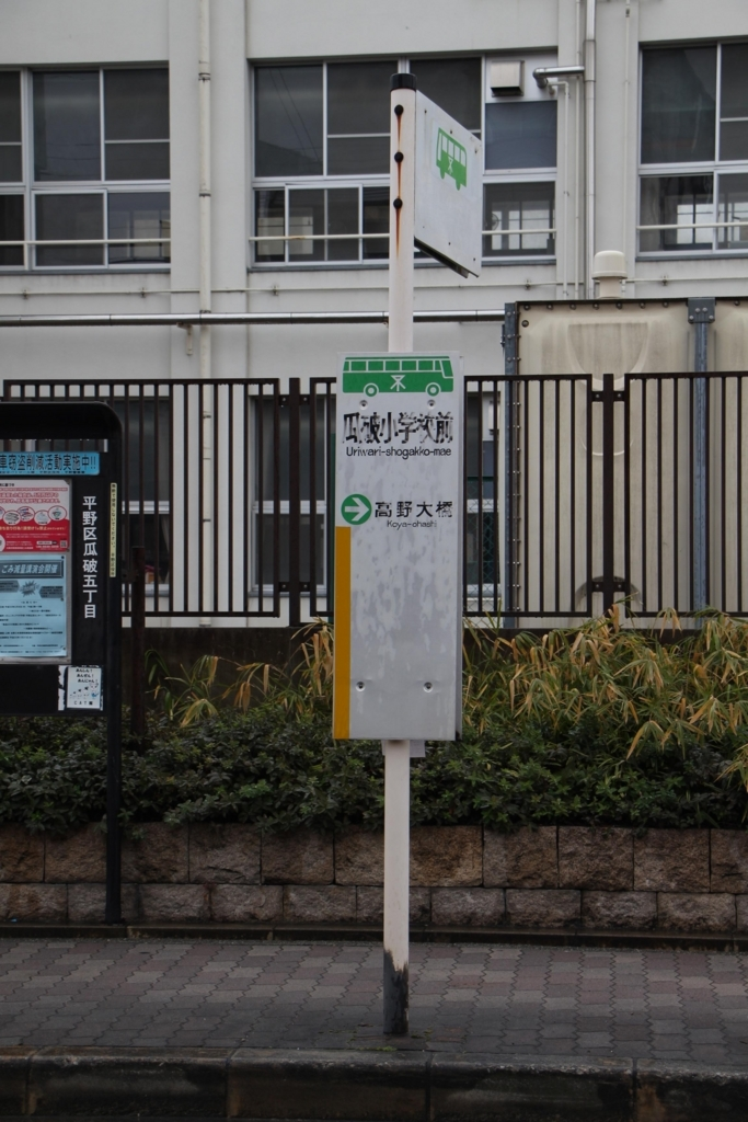 f:id:busstop_blog:20180420145558j:plain