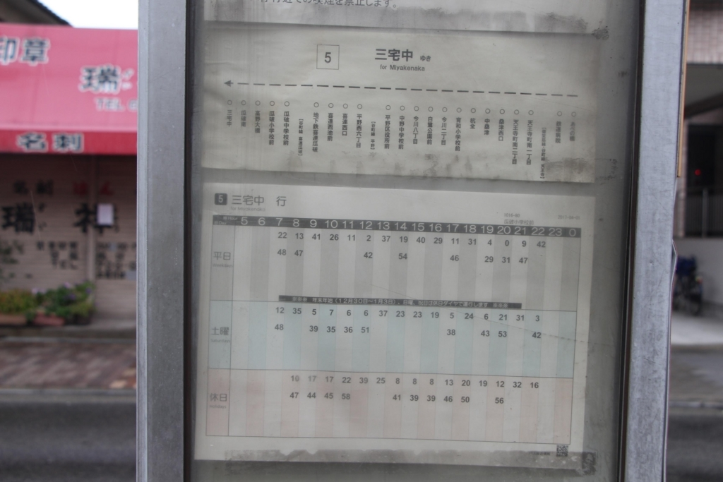 f:id:busstop_blog:20180420145626j:plain