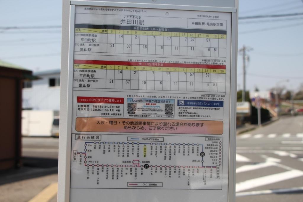 f:id:busstop_blog:20180420152233j:plain