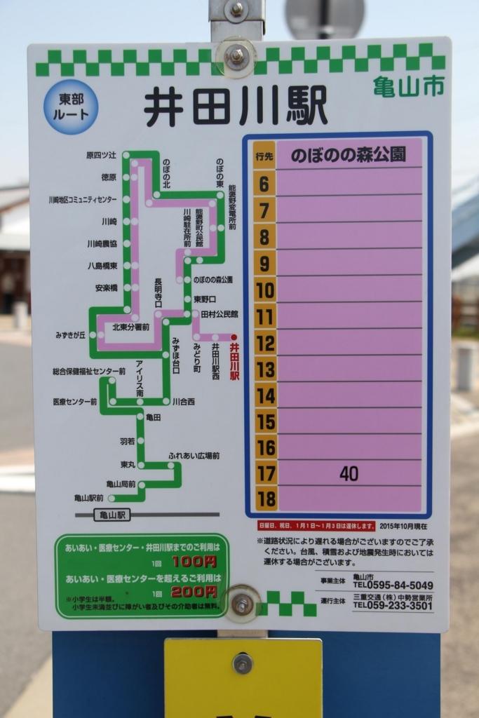 f:id:busstop_blog:20180420152340j:plain